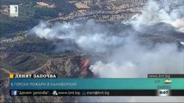 Горски пожари в Калифорния