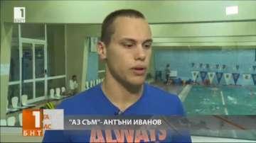 Аз съм - Антъни Иванов