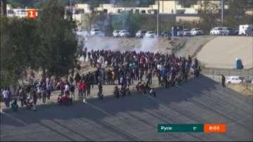 500 мигранти опитаха да преминат със сила границата между САЩ и Мексико