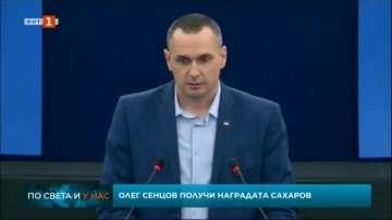 Олег Сенцов получи наградата Сахаров