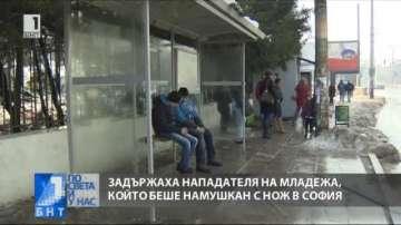 Задържаха нападателя на младежа, намушкан с нож в София