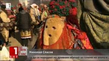 Фестивалът Сурва в Перник гони злото и днес