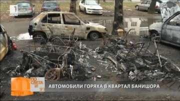 Автомобили горяха в квартал Банишора