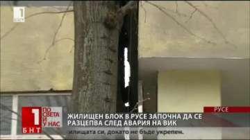 Жилищен блок в Русе започна да се разцепва след авария на ВиК
