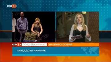 """Церемония за театралните награди """"Икар"""""""