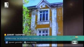 Червен код за опасност за старите сгради във Варна