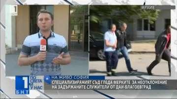 Съдът гледа мерките за неотклонение на служителите на ДАИ - Благоевград