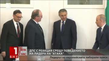 ДПС с реакция срещу поведението на лидера на Атака