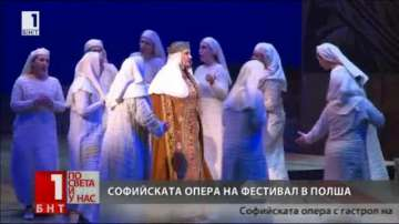 Софийската опера на гастрол в Полша