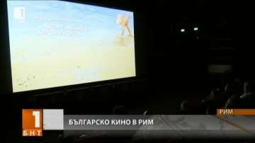 Премиера на филма Летовници на Празника на българското кино в Рим
