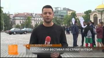 Започва Eвропейският фестивал по стрийтфутбол за хора в неравностойно положение