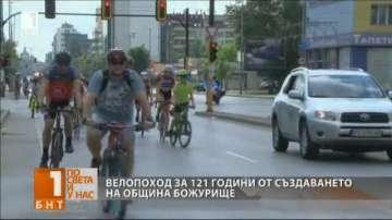 С велопоход отбелязват 121 години от създаването на Божурище