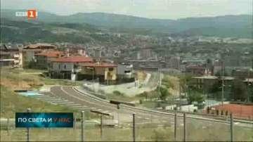 Шест нови улици в Благоевград