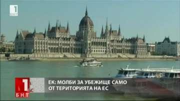 ЕК допуска молби за убежище само от територията на ЕС