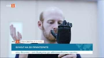 България ще е домакин на първата 3D конференция на Балканите