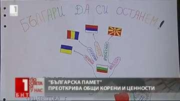 Българска памет събира 150 младежи с български корени