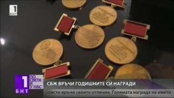Съюзът на българските журналисти връчи своите отличия