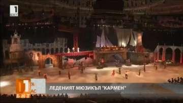 Леденият мюзикъл Кармен тръгва на турне