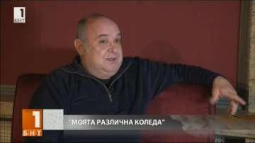 Моята различна Коледа - историята на Деян Мачев