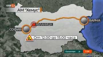Ограничават движението по АМ Хемус край Ябланица