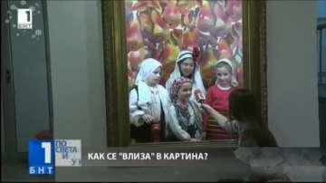 Как се влиза в картина на Владимир Димитров - Майстора?