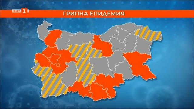 Нови три области в страната са под епидемия от днес.