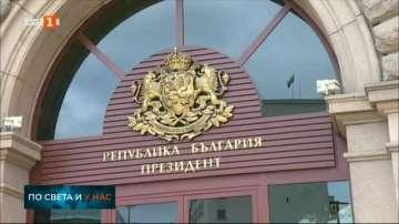 Президентът Радев с отчет за третата година от встъпването му в длъжност