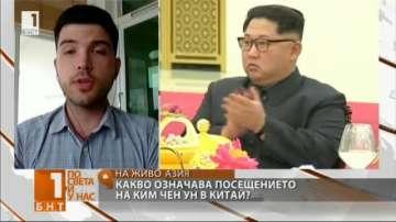 Защо Ким Чен Ун избра Китай за първото си задгранично посещение?