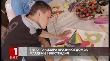 Цветен празник за младежите от Центъра за настаняване от семеен тип в Кюстендил