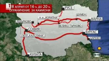 Очаква се засилен трафик по основните пътища в страната днес