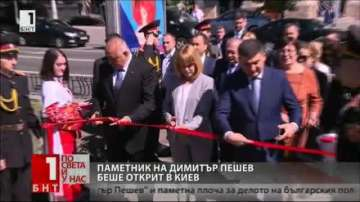 Премиерите на България и Украйна откриха паметна плоча на Димитър Пешев в Киев