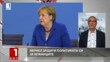 Ангела Меркел защити политиката си за бежанците