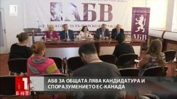 АБВ коментира кандидатурите си за президент преди края на политическия сезон