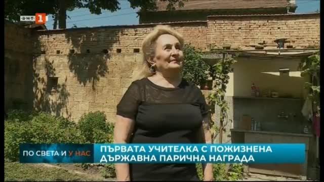 Снимка: Стоянка Настева - първата учителка с пожизнена държавна парична награда