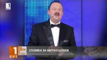 Да си спомним отново за Митко Цонев