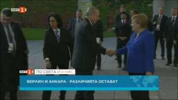 Различията между Берлин и Анкара остават