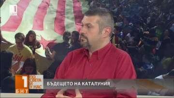 Владислав Пунчев: Случващото се в Каталуния следва най-лошия сценарий