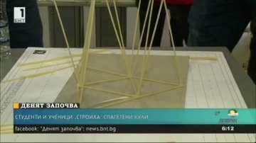 18 отбора във Варна конструираха макети от спагети