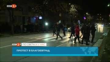 Протестиращи от Благоевград искат обяснение защо ги глобяват