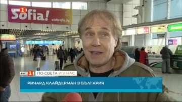Пианистът Ричард Клайдерман пристигна в България за два концерта