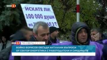 Борисов се срещна с работодатели и синдикати от сектор Енергетика