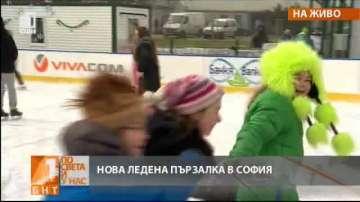 Безплатна ледена пързалка в София днес