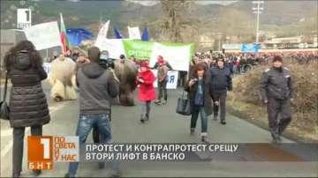 Протест и контрапротест за разширяването на ски зоната в Банско