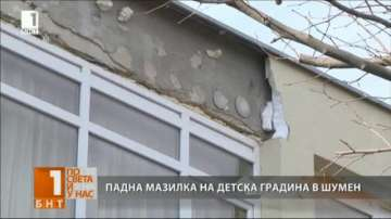 Падна мазилка на детска градина в Шумен, няма пострадали