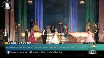 Новогодишен оперетен бал ще се проведе тази вечер в НДК