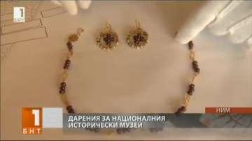 Дарения обогатяват колекцията на Националния исторически музей