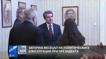 Започна месецът на политически консултации при президента