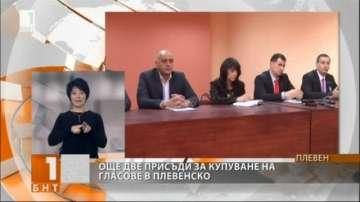 Още две присъди в Плевенско за купуване на гласове