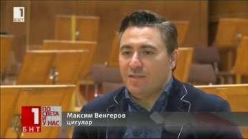 Максим Венгеров пред БНТ: Когато свиря на цигулка, изразявам се себе си