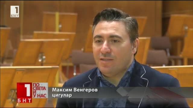 Цигуларят Максим Венгеров открива тазгодишното издание на Европейския музикален фестивал.